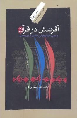 آفرينش-در-قرآن