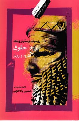 تاريخ-حقوق