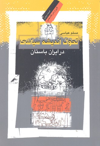 تحول-انديشه-سياسي-در-ايران-باستان