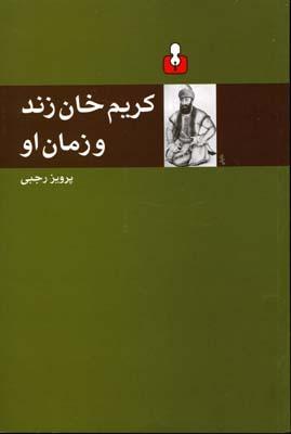 كريم-خان-زند-و-زمان-او