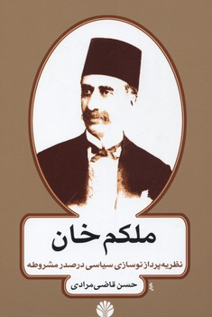 ملكم-خان-نظريه-پرداز-نوسازي-سياسي-در-صدر-مشروطه