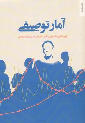 آمار-توصيفي-در-علوم-رفتاري-باcd