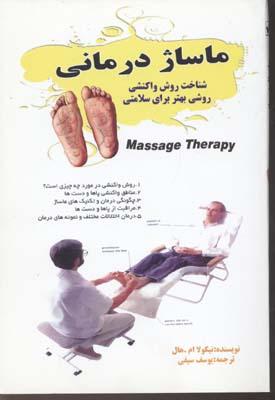 ماساژ-درماني(رقعي)تلاش