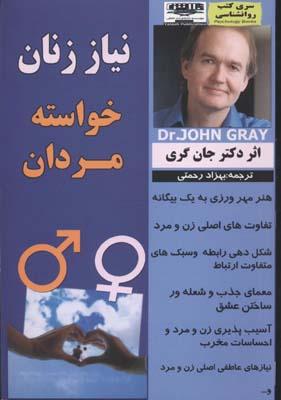 نياز-زنان-خواسته-مردان