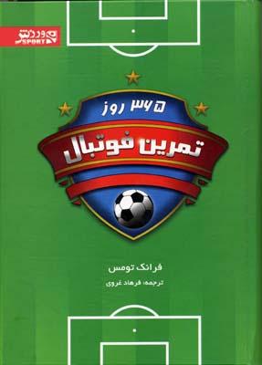 365-روز-تمرين-فوتبال-