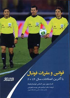 قوانين-و-مقررات-فوتبال