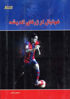 فوتبال-از-ژرفاي-انديشه-