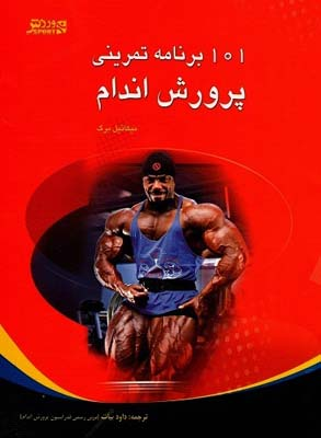 101-برنامه-تمريني-پرورش-اندام-(رحلي)نشر-ورزش