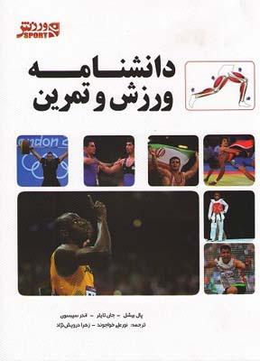 دانشنامه-ورزش-و-تمرين
