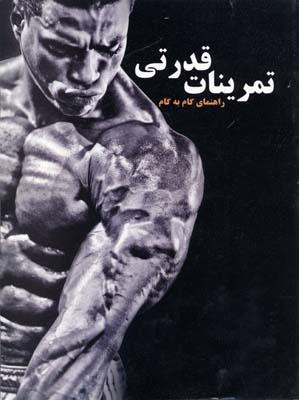 تمرينات-قدرتي---راهنماي-گام-به-گام-