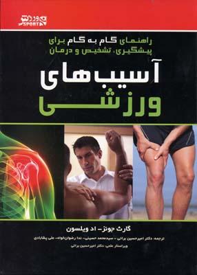 راهنماي-گام-به-گام-براي-پيشگيري-تشخيص-و-درمان-آسيب-هاي-ورزشي
