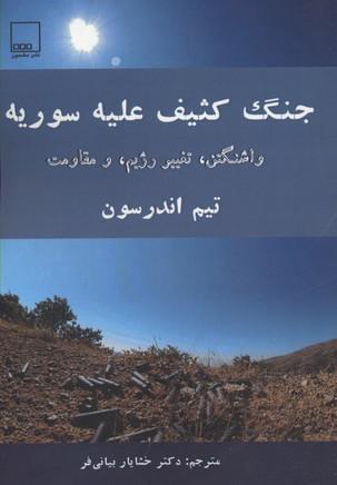 جنگ-كثيف-عليه-سوريه