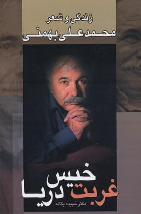 غربت-خيس-دريا-زندگي-و-شعر-محمدعلي-بهمني