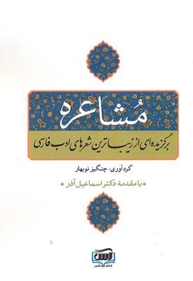 مشاعره-برگزيده-اي-از-زيباترين-شعرهاي-ادب-فارسي