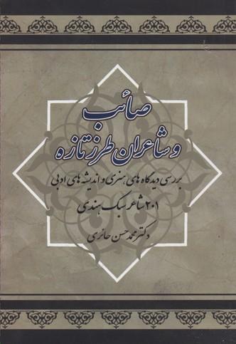 صائب-و-شاعران-طرز-تازه