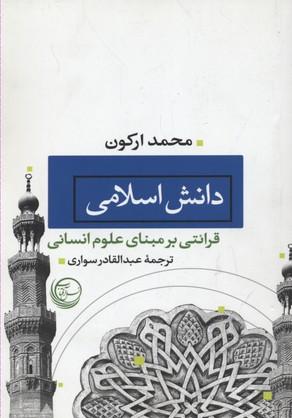 دانش-اسلامي