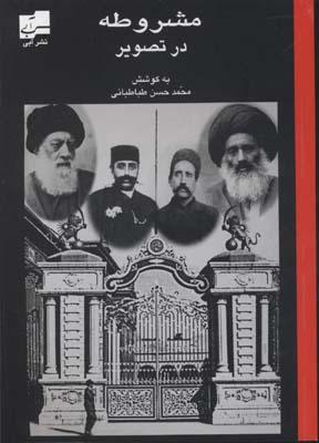 مشروطه-درتصوير(وزيري)آبي