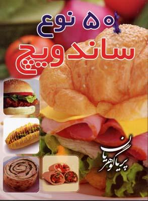 50-نوع-ساندويج