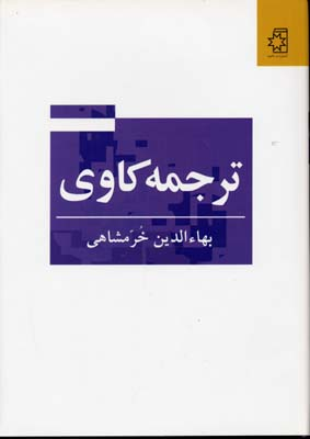 ترجمه-كاوي