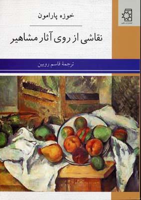 نقاشي-از-روي-آثار-مشاهير-