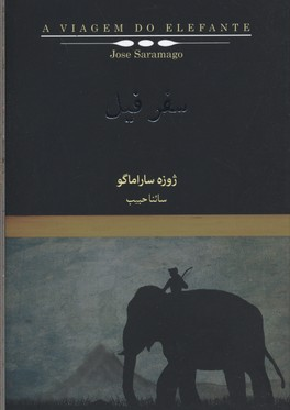 سفر-فيل
