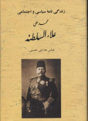 علاء-السلطنهr(وزيري)طهوري