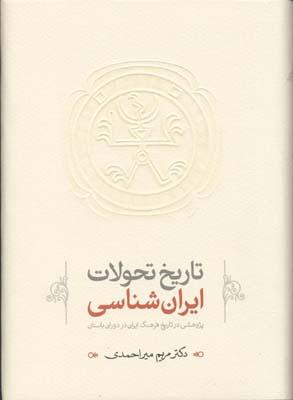 تاريخ-تحولات-ايران-شناسي-
