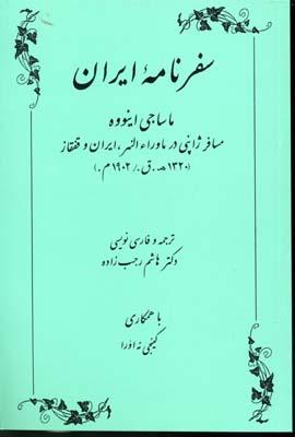 سفرنامه-ايران(رقعي)طهوري