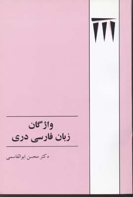 واژگان-زبان-فارسي-دري