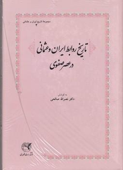 تاريخ-روابط-ايران-و-عثماني