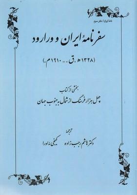 سفرنامه-ايران-ورارود
