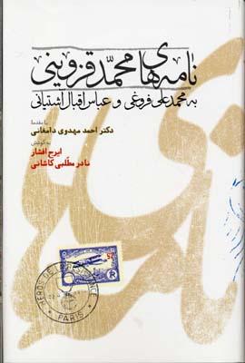 نامه-هاي-محمد-قزويني-به-محمدعلي-فروغي-و-عباس-اقبال-آشتياني