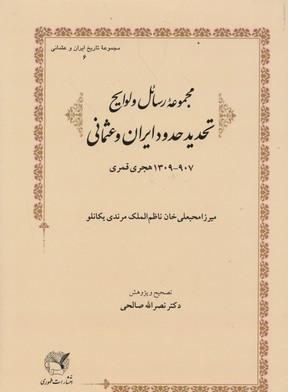 مجموعه-رسائل-و-لوايح-تحديد-حدود-در-ايران-و-عثمانيr(وزيري)