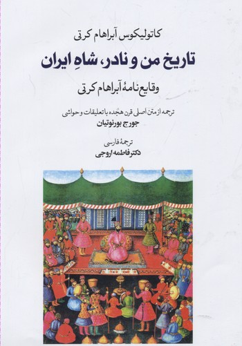 تاريخ-من-و-نادر،-شاه-ايران
