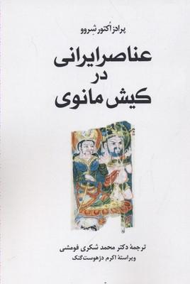 عناصر-ايراني-در-كيش-مانوي