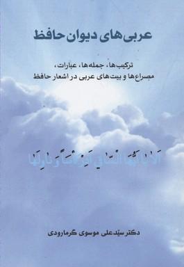 عربي-هاي-ديوان-حافظ-تركيبها،جمله-ها،عبارات،مصراع-ها-و-بيت-هاي-عربي-در-اشعار-حافظ