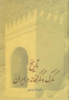 تاريخ-گمرك-و-گمركخانه-در-ايران