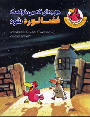 مرغداني(جوجه-اي-كه-مي-خواست-فضانورد-شود)