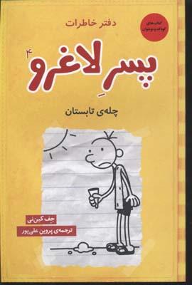 دفتر-خاطرات-پسر-لاغرو-(4)چله-تابستان(رقعي)پويه-نگار
