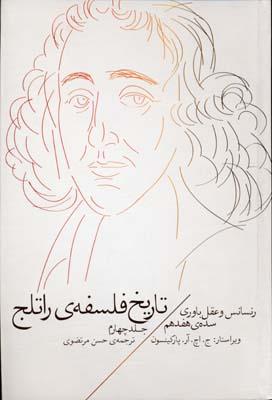 تاريخ-فلسفه-راتلج(4)-