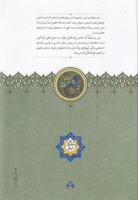 بيست-و-پنج-جستار-از-محمدتقي-دانش-پژوه