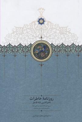 روزنامه-خاطرات-ناصرالدين-شاه-قاجار-از-ربيع-الول-1283-تا-جمادي-الثاني-1284