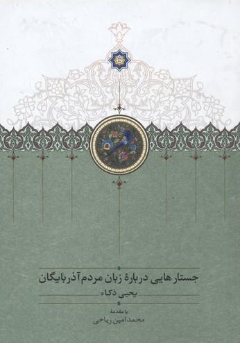 جستارهايي-درباره-زبان-مردم-آذربايگان