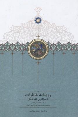 روزنامه-خاطرات-ناصرالدين-شاه-قاجار-رجب-جلد2