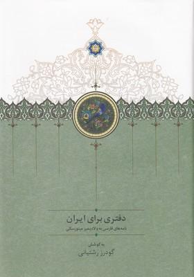 دفتري-براي-ايران