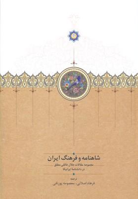شاهنامه-و-فرهنگ-ايران
