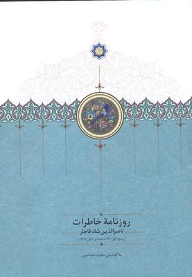 روزنامه-خاطرات-ناصرالدين-شاه-قاجار-ربيع-الاول-1310-تا-جمادالاول-1312
