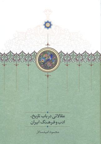 مقالاتي-در-باب-تاريخ-ادب-و-فرهنگ-ايران