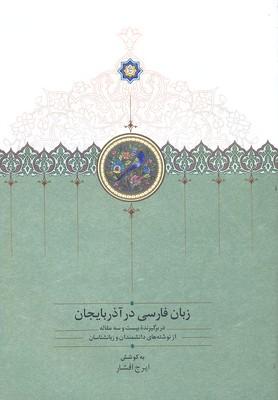 زبان-فارسي-در-آذربايجان