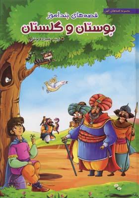 قصه-هاي-پندآموز-بوستان-و-گلستان